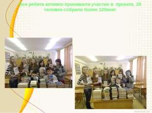 Все ребята активно принимали участие в проекте, 20 человек собрали более 120к