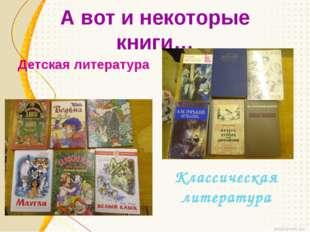 А вот и некоторые книги… Детская литература Классическая литература