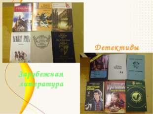 Зарубежная литература Детективы