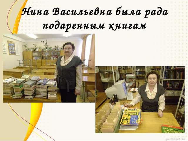 Нина Васильевна была рада подаренным книгам