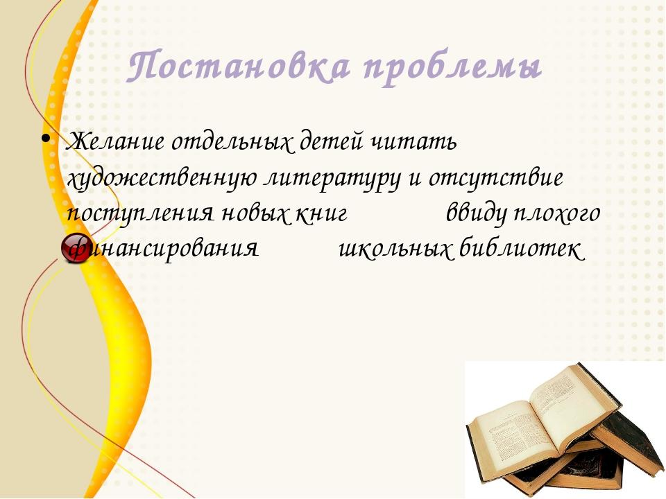 Постановка проблемы Желание отдельных детей читать художественную литературу...