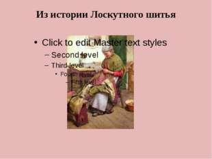 Из истории Лоскутного шитья