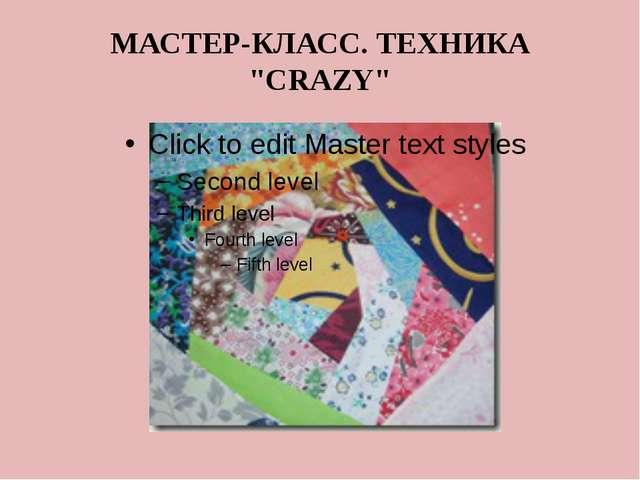 """МАСТЕР-КЛАСС. ТЕХНИКА """"CRAZY"""""""