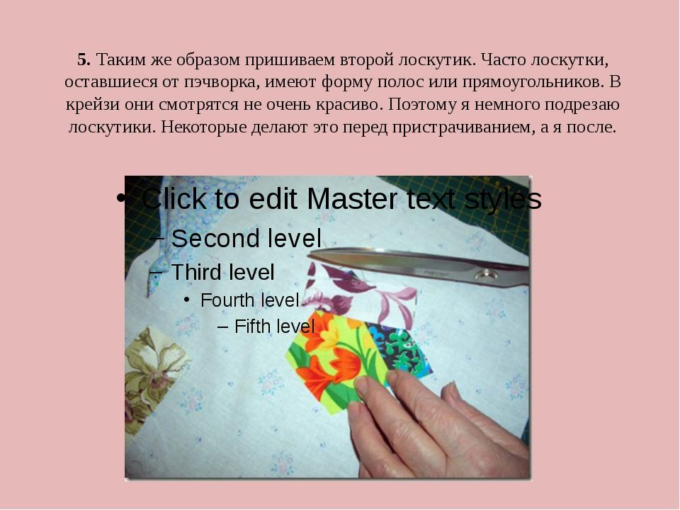 5.Таким же образом пришиваем второй лоскутик. Часто лоскутки, оставшиеся от...