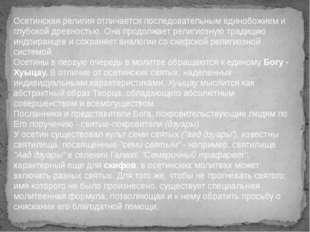 Осетинская религия отличается последовательным единобожием и глубокой древнос