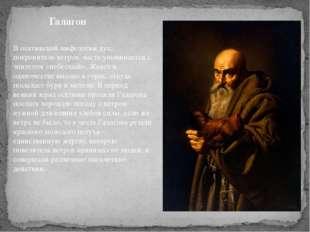 Галагон В осетинской мифологии дух, покровитель ветров, часто упоминается с э