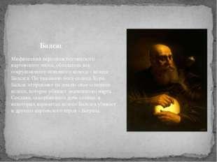 Балсаг Мифический персонаж осетинского нартовского эпоса, обладатель все сокр