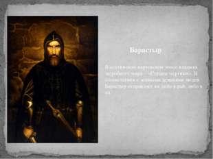 Барастыр В осетинском нартовском эпосе владыка загробного мира – «Страны мерт