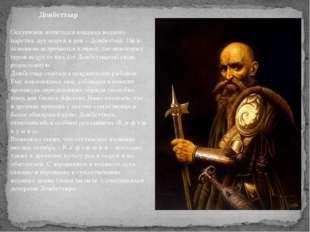 Донбеттыр Осетинами почитался владыка водного царства, дух морей и рек – Донб