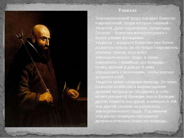 Уацилла Земледельческий труда породил божеств-покровителей, среди которых гла...