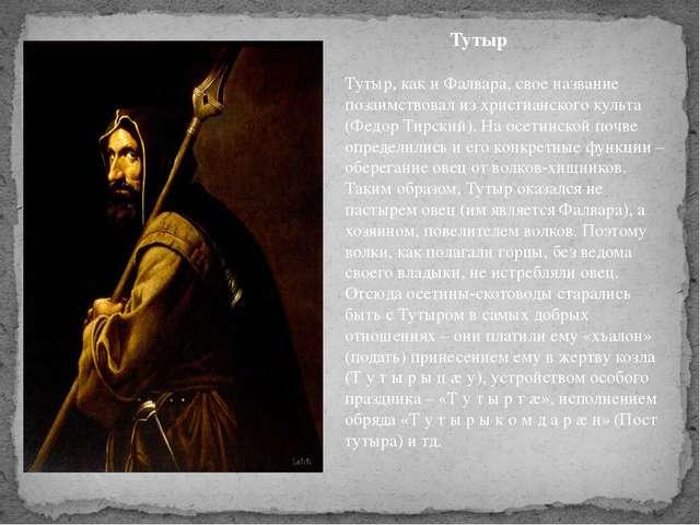 Тутыр Тутыр, как и Фалвара, свое название позаимствовал из христианского куль...