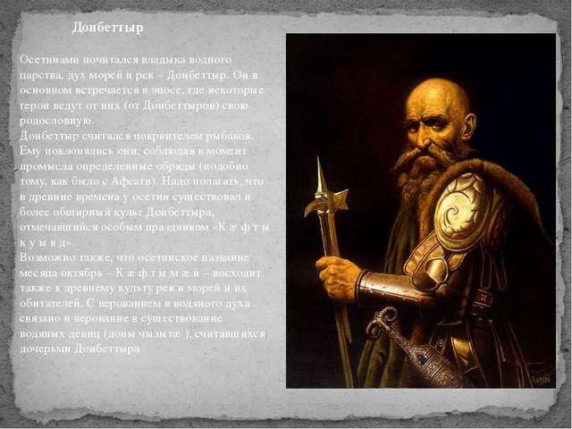 Донбеттыр Осетинами почитался владыка водного царства, дух морей и рек – Донб...