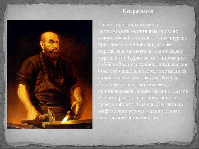 Куырдалагон Известно, что все отрасли деятельности осетин имели своих покрови...