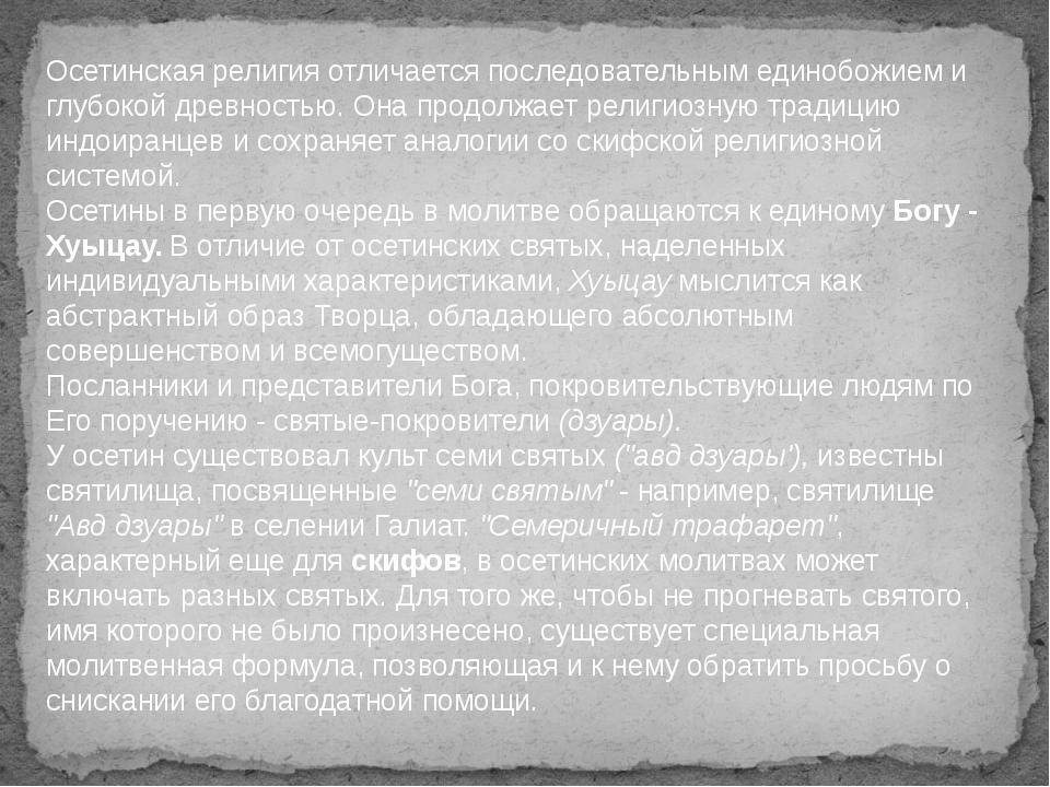 Осетинская религия отличается последовательным единобожием и глубокой древнос...