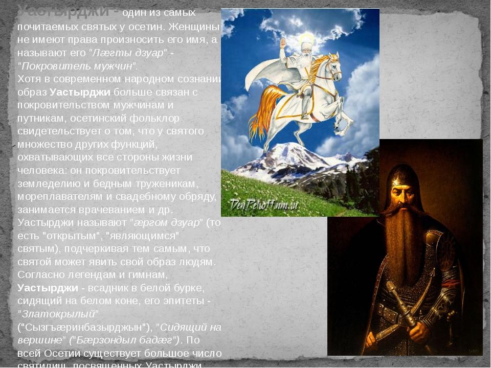 Уастырджи - один из самых почитаемых святых у осетин. Женщины не имеют права...