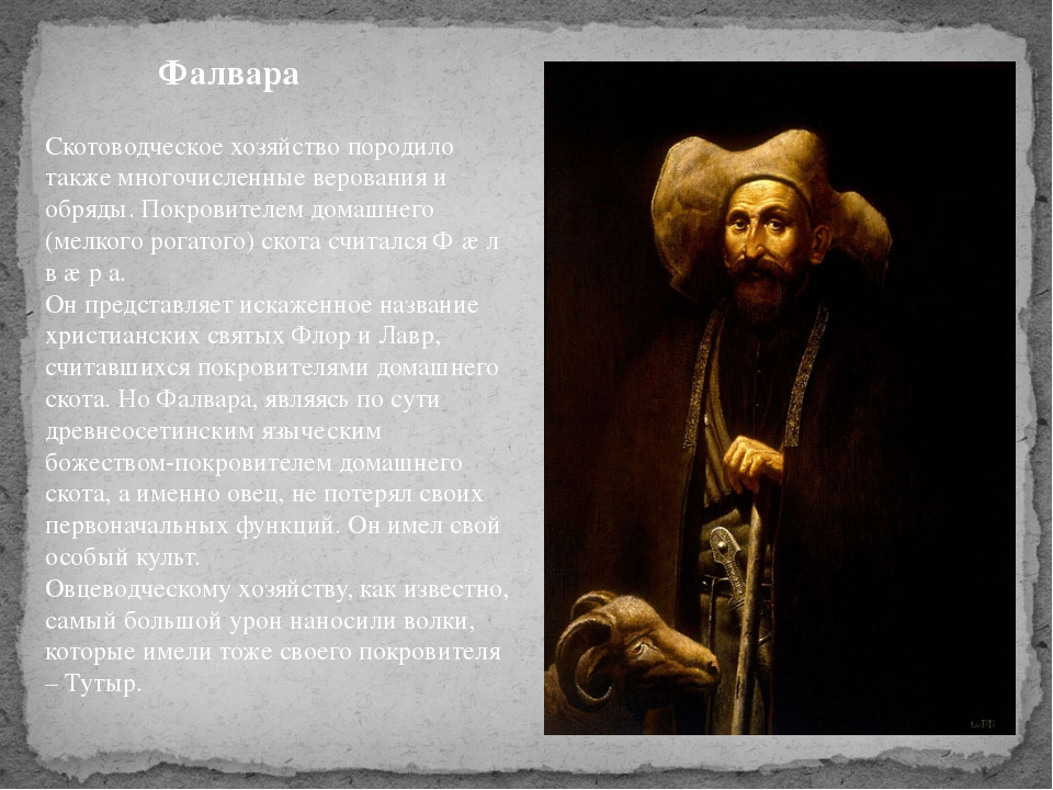 Фaлвaра Скотоводческое хозяйство породило также многочисленные верования и об...