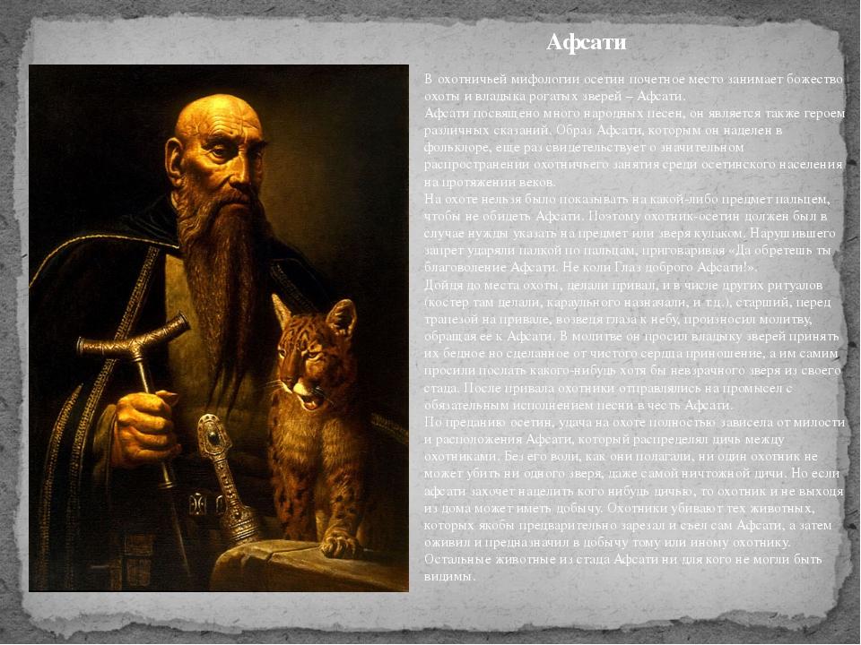 Афсати В охотничьей мифологии осетин почетное место занимает божество охоты и...