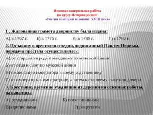 Итоговая контрольная работа по курсу Истории россии: «Россия во второй полови