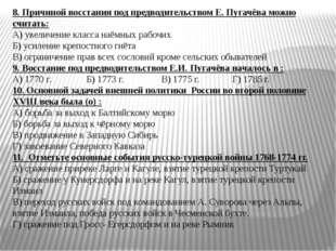 8. Причиной восстания под предводительством Е. Пугачёва можно считать: А) уве