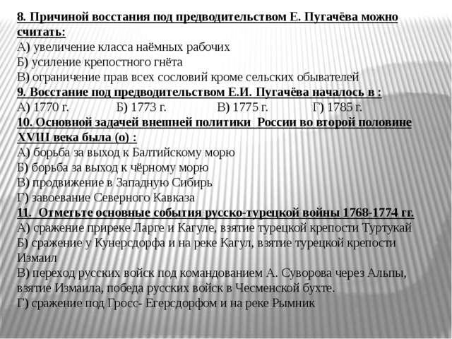 8. Причиной восстания под предводительством Е. Пугачёва можно считать: А) уве...
