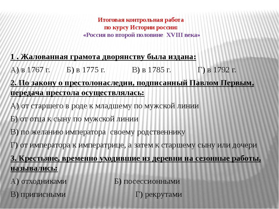 Итоговая контрольная работа по курсу Истории россии: «Россия во второй полови...