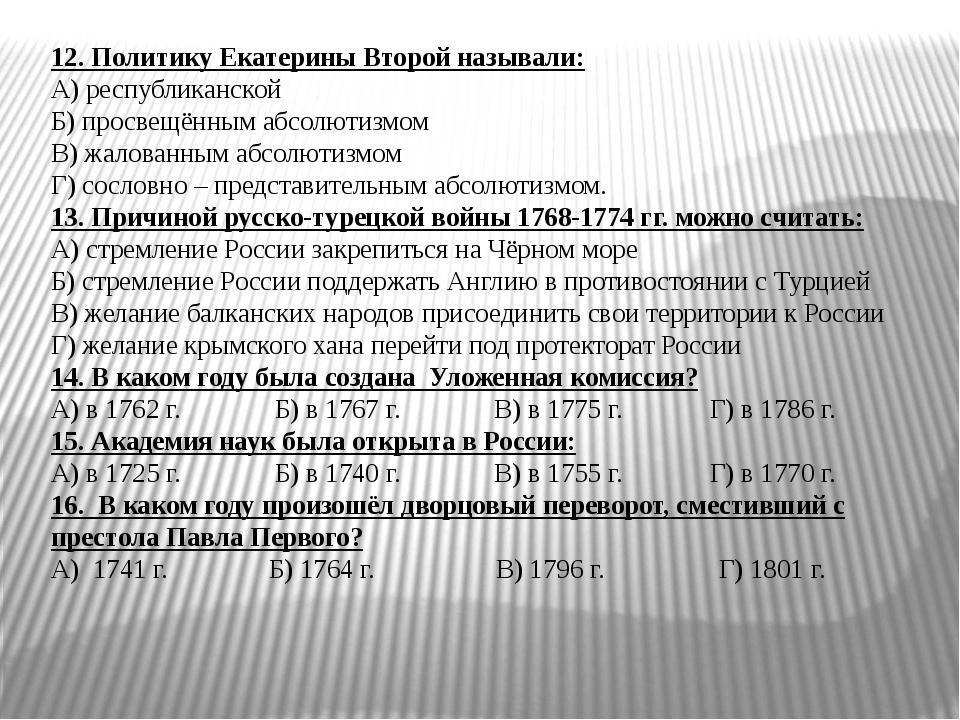 12. Политику Екатерины Второй называли: А) республиканской Б) просвещённым аб...