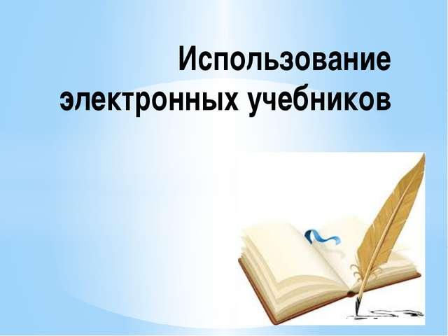 Использование электронных учебников