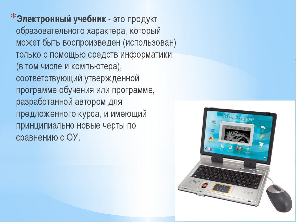 Электронный учебник - это продукт образовательного характера, который может...