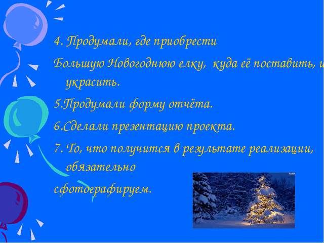 4. Продумали, где приобрести Большую Новогоднюю елку, куда её поставить, и ч...