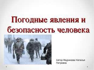 Погодные явления и безопасность человека Автор Федчикова Наталья Петровна