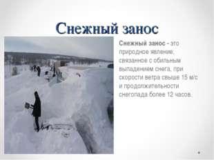 Снежный занос Снежный занос - это природное явление, связанное с обильным вып