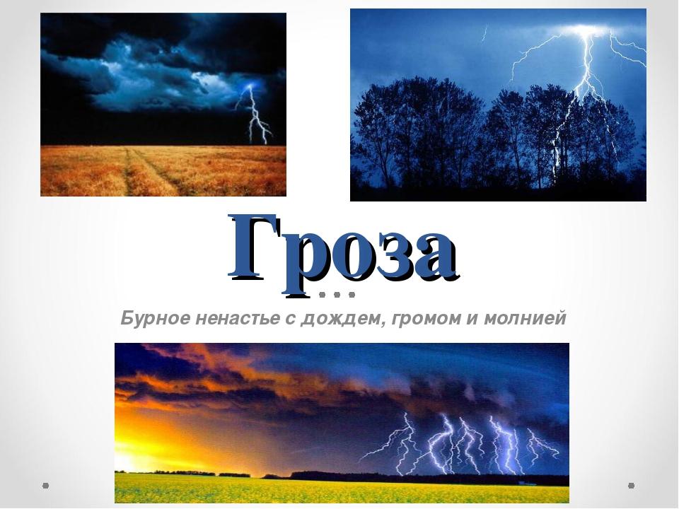 Гроза Бурное ненастье с дождем, громом и молнией