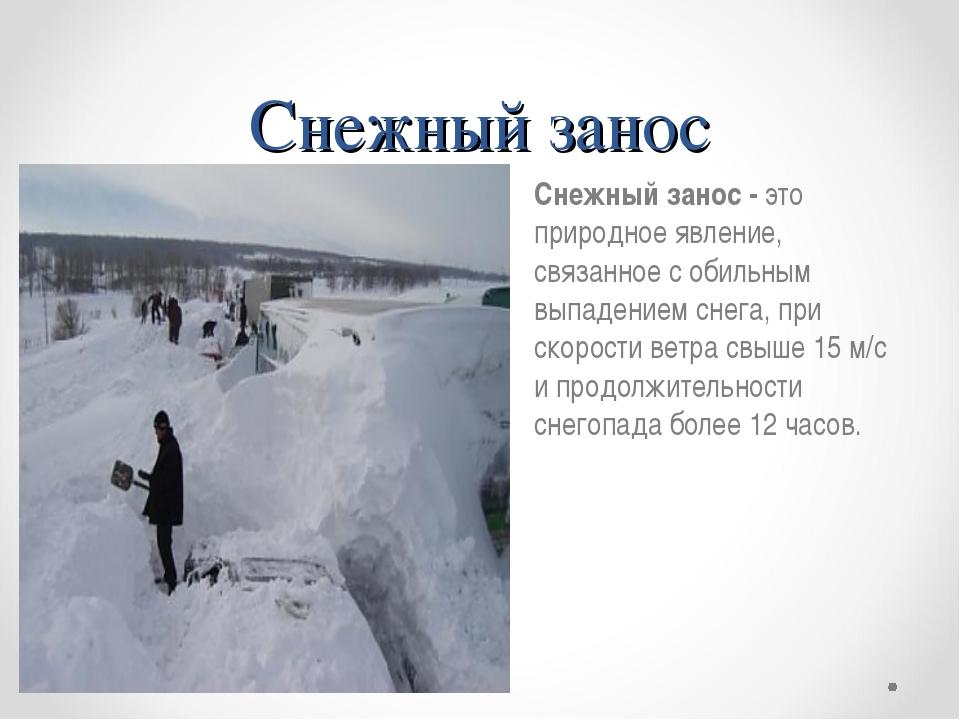 Снежный занос Снежный занос - это природное явление, связанное с обильным вып...