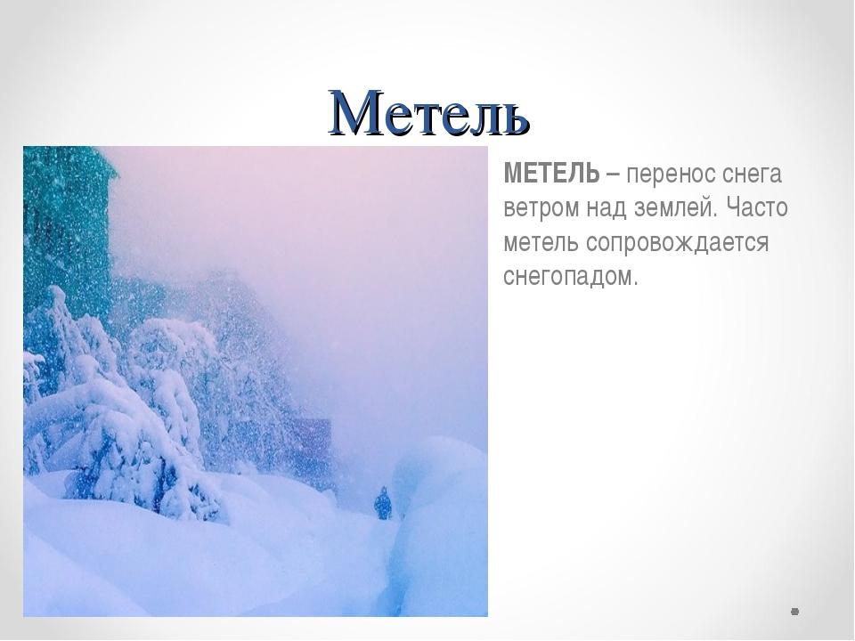 Метель МЕТЕЛЬ – перенос снега ветром над землей. Часто метель сопровождается...