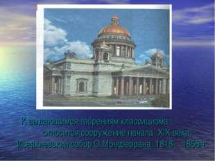 К выдающимся творениям классицизма относится сооружение начала XIX века: Иса