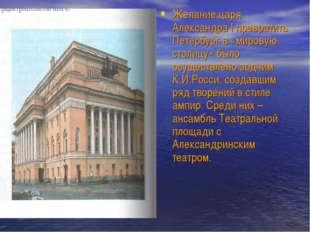 Желание царя Александра I превратить Петербург в «мировую столицу» было осуще