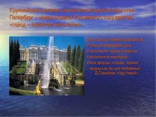 Крупнейшим центром классической архитектуры стал Петербург – новая столица Ро