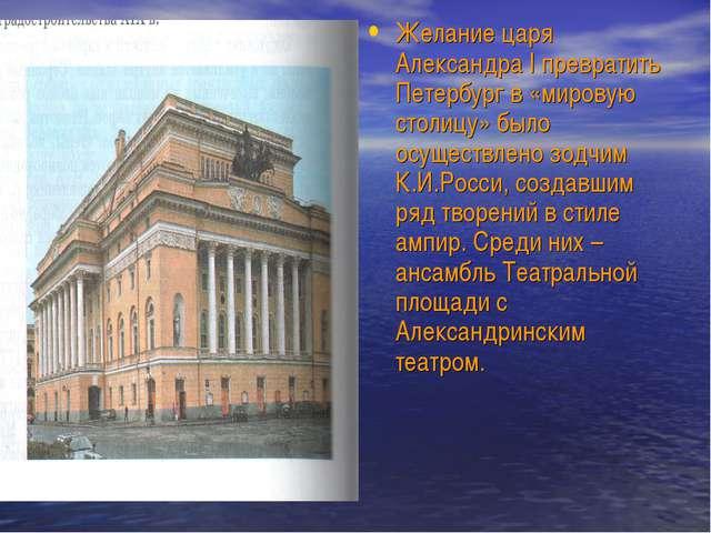 Желание царя Александра I превратить Петербург в «мировую столицу» было осуще...