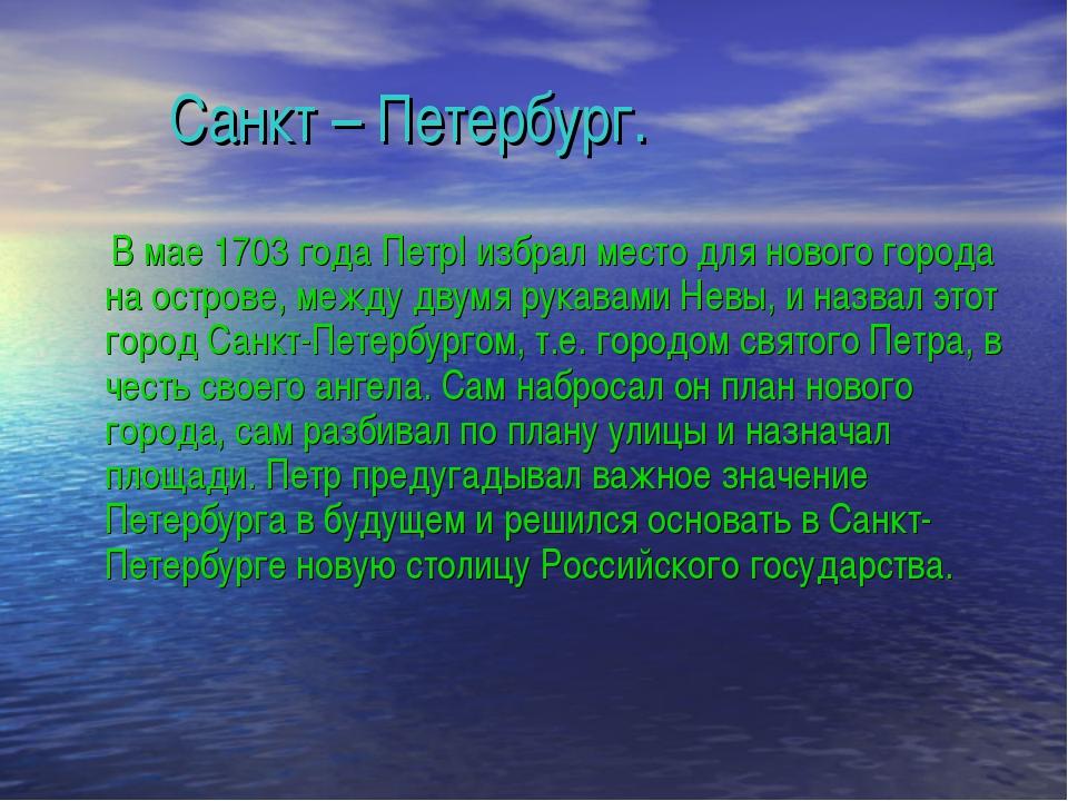 Санкт – Петербург. В мае 1703 года ПетрI избрал место для нового города на о...