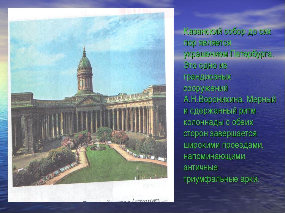 Казанский собор до сих пор является украшением Петербурга. Это одно из гранди...