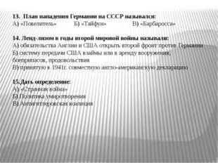 13. План нападения Германии на СССР назывался: А) «Повелитель» Б) «Тайфун» В