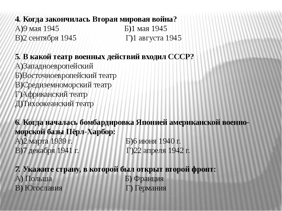 4. Когда закончилась Вторая мировая война? А)9 мая 1945 Б)1 мая 1945 В)2 сент...