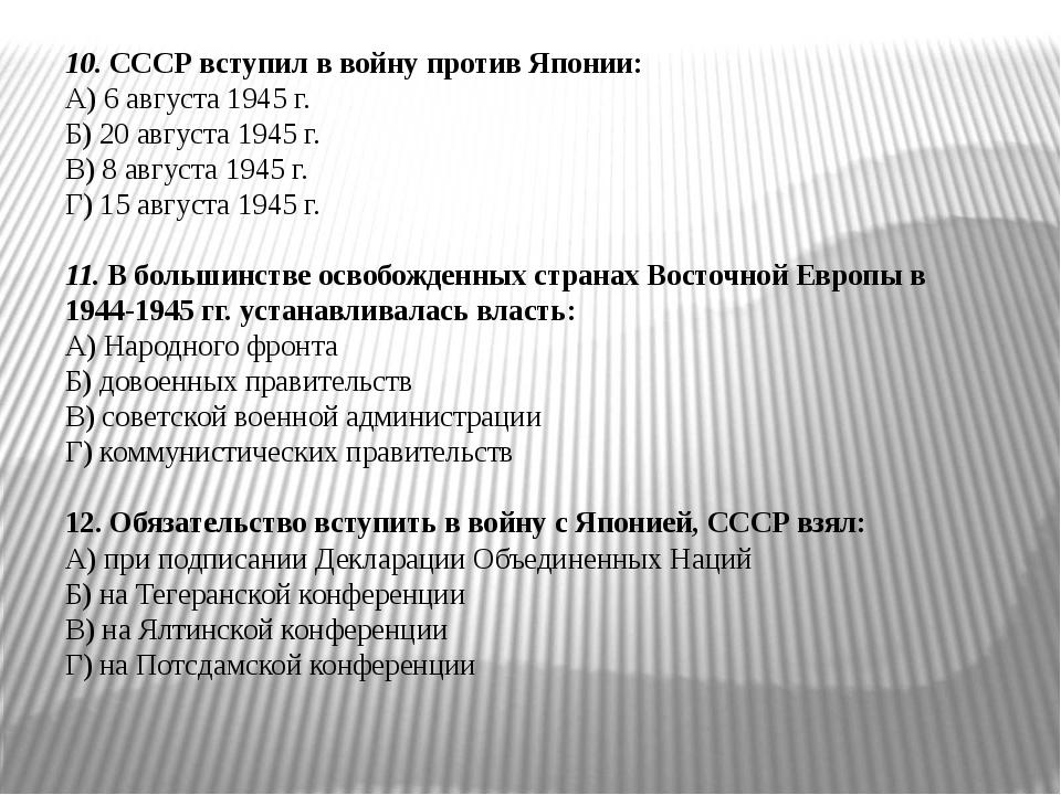 10. СССР вступил в войну против Японии: А) 6 августа 1945 г. Б) 20 августа 19...
