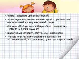 Анкета - опросник для воспитателей; Анкета педагогического выявления детей с