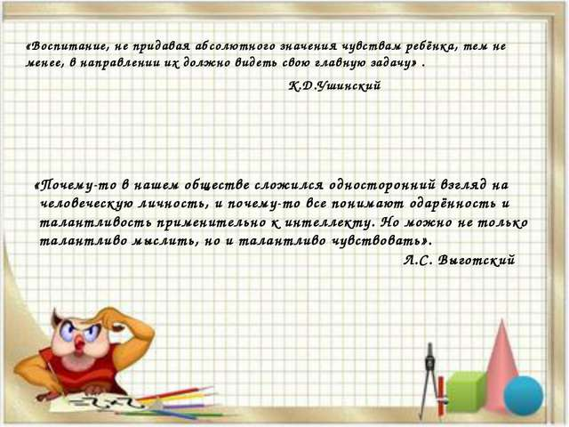 «Воспитание, не придавая абсолютного значения чувствам ребёнка, тем не менее,...