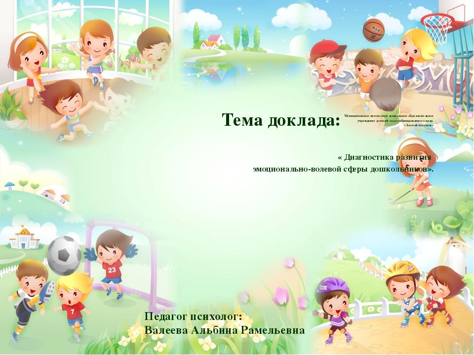 Муниципальное автономное дошкольное образовательное учреждение детский сад ко...