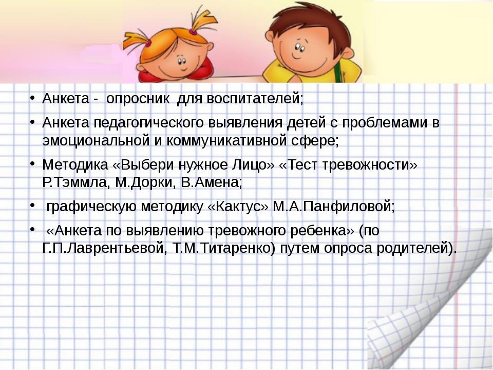 Анкета - опросник для воспитателей; Анкета педагогического выявления детей с...