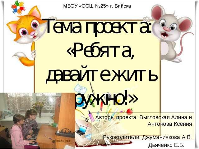 Тема проекта: «Ребята, давайте жить дружно!» Авторы проекта: Выгловская Алина...