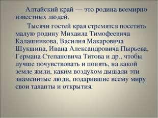 Алтайский край — это родина всемирно известных людей.  Тысячи гостей края