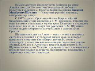 Немало деятелей киноискусства родилось на земле Алтайского края. Но поистин